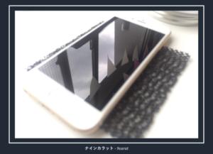 iPhoneガラスコーティング剤の説明
