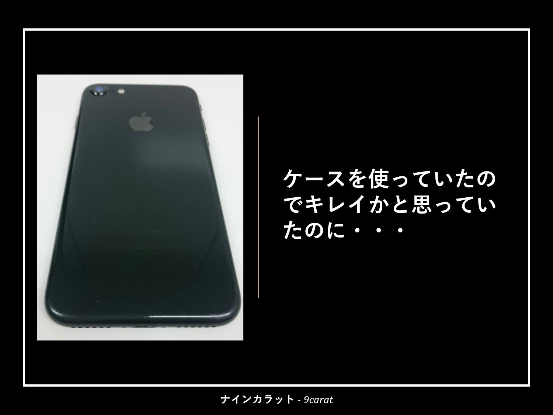 iPhoneフィルムとケースを装着しても不満が残る証拠画像