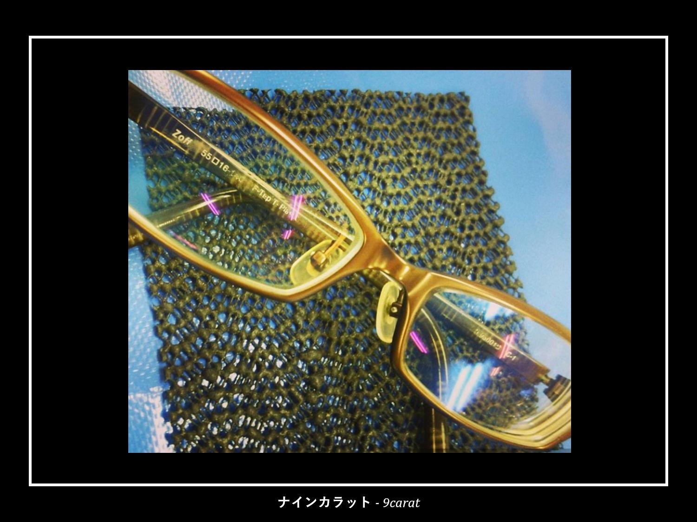 ナインカラットの眼鏡フレームコーティングはダイヤモンド並みの硬度