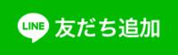 ナインカラット新橋 LINE友だち追加