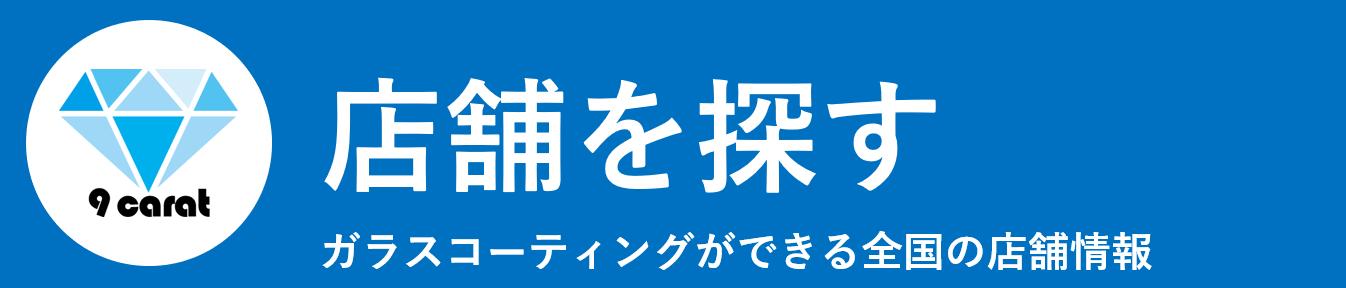 iPhoneガラスコーティング 松山エリアの店舗を探す