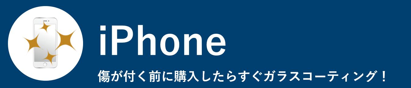 ナインカラットのiPhoneガラスコーティング施工例