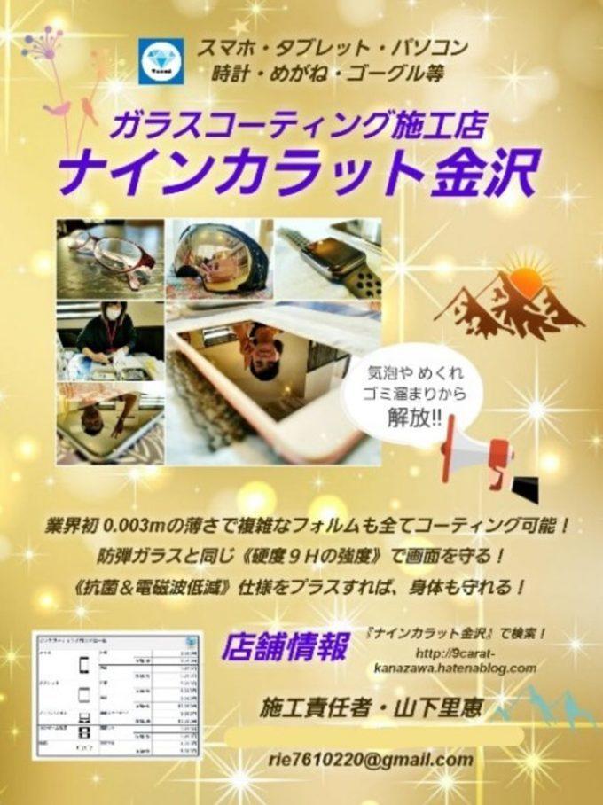 スマホガラスコーティングおすすめ店舗 金沢エリアのご紹介